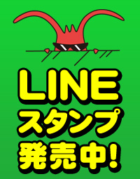 LINEスタンプ発売中