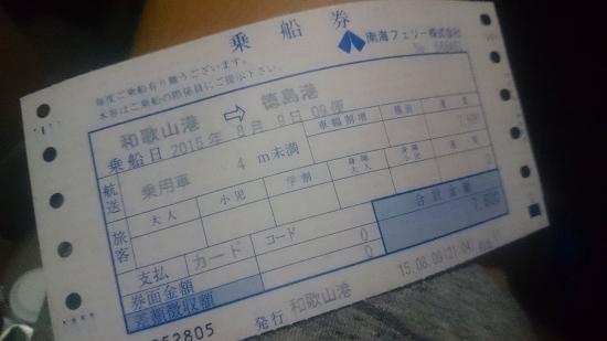 南海フェリー チケット