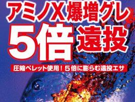 【生まれ変わって再登場!!】DAIWA アミノX爆増5倍シリーズ
