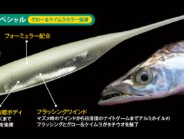 太刀魚スペシャル フラッシュJ入荷!!