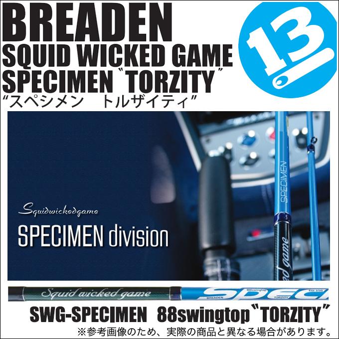 ブリーデン・スペシメン88