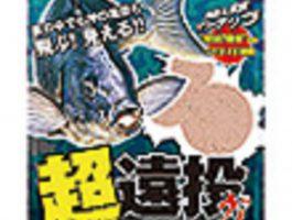 新製品【グレ集魚剤】マルキュー超遠投グレ入荷しました