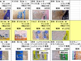 インター店 オキアミが値下げ!!