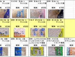 【磯シーズン到来】インター店 オキアミが値下げ!!