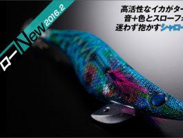 【ヤマシタ】エギ王QLiveサーチ490グロー3.5号シャロー