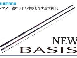 シマノ NEW BASIS