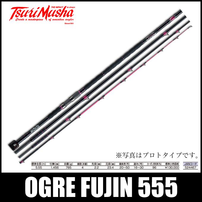 ogre-fujin-555