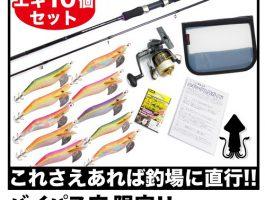 【バイパス店限定!!】釣り場へ直行!エギング入門セット(エギ10本付き)