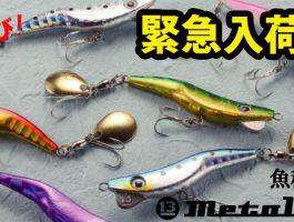 【少量入荷!!】ブリーデン メタルマル 19g/28g(NEWカラー)