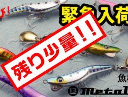 【緊急入荷!!】ブリーデン メタルマル 19g (一部カラーのみ)