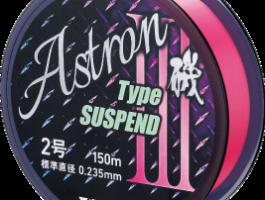 アストロン磯 TYPE-SUSPEND III