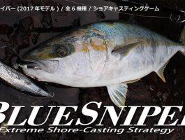 New BlueSniper 入荷!