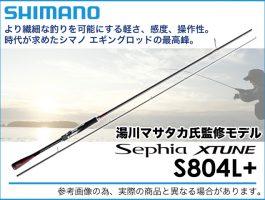 【湯川マサタカ氏監修】シマノ セフィア エクスチューン S804L+入荷!!