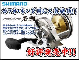 【カツオ・キハダ狙いに!】シマノ スピードマスター石鯛 4000T!!