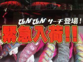 【ヤマシタ】エギーノぴょんぴょんサーチ3.0号、3.5号が再入荷!