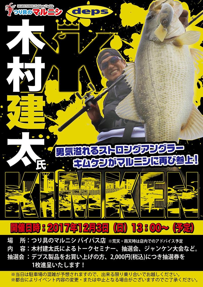 木村建太氏イベント2017