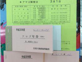 日高川  3月1日 解禁!! アマゴ遊漁券(日券、年券) 入荷&販売スタート(^O^)