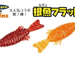 【バイパス店】小さなブルフラット?根魚フラット入荷!