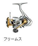 18'フリームス LT1000S/2000S/2000S-XH入荷!!