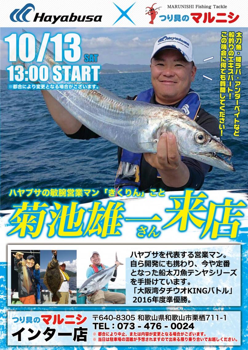 ハヤブサ菊池雄一氏イベント2018