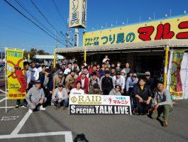 RAID JAPAN  トークライブ× つり具のマルニシバイパス店