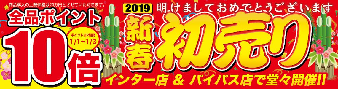 2019年新春初売りセールバナー