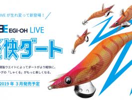 【ヤマシタ】エギ王 LIVE 入荷!
