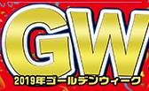 【SALE】GW大放出祭!【バイパス店】