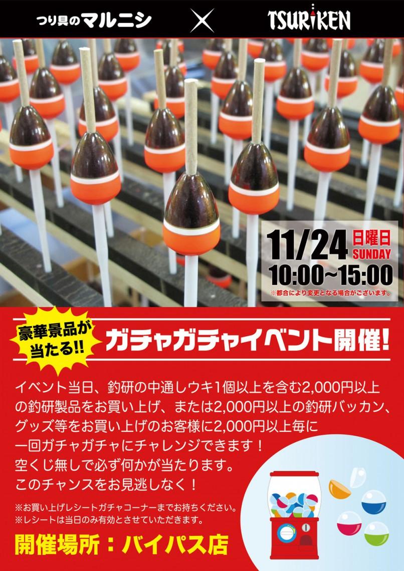 釣研ガチャイベント2019年11月