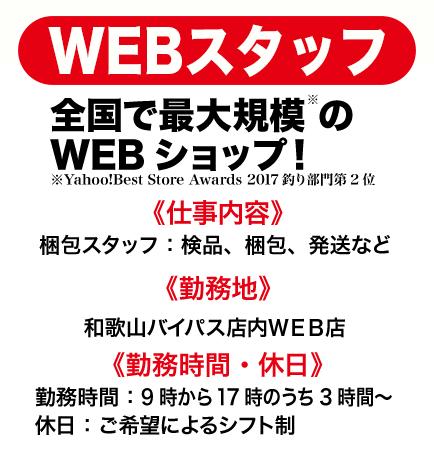 WEBスタッフ求人・詳細情報