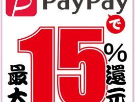 PayPayで最大15%還元【LINE会員様限定】
